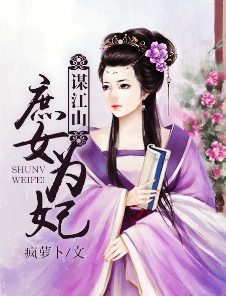 谋江山:庶女为妃
