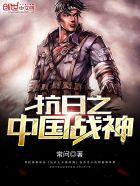 抗日之中國戰神