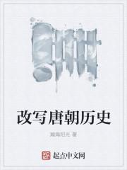 改写唐朝历史