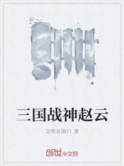 三国战神赵云