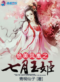 绝美凤凰之七月王姬