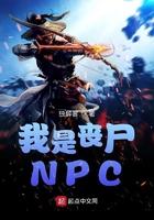 我是丧尸NPC
