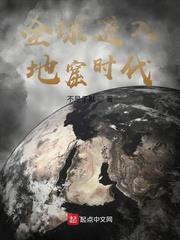 全球进入地窟时代